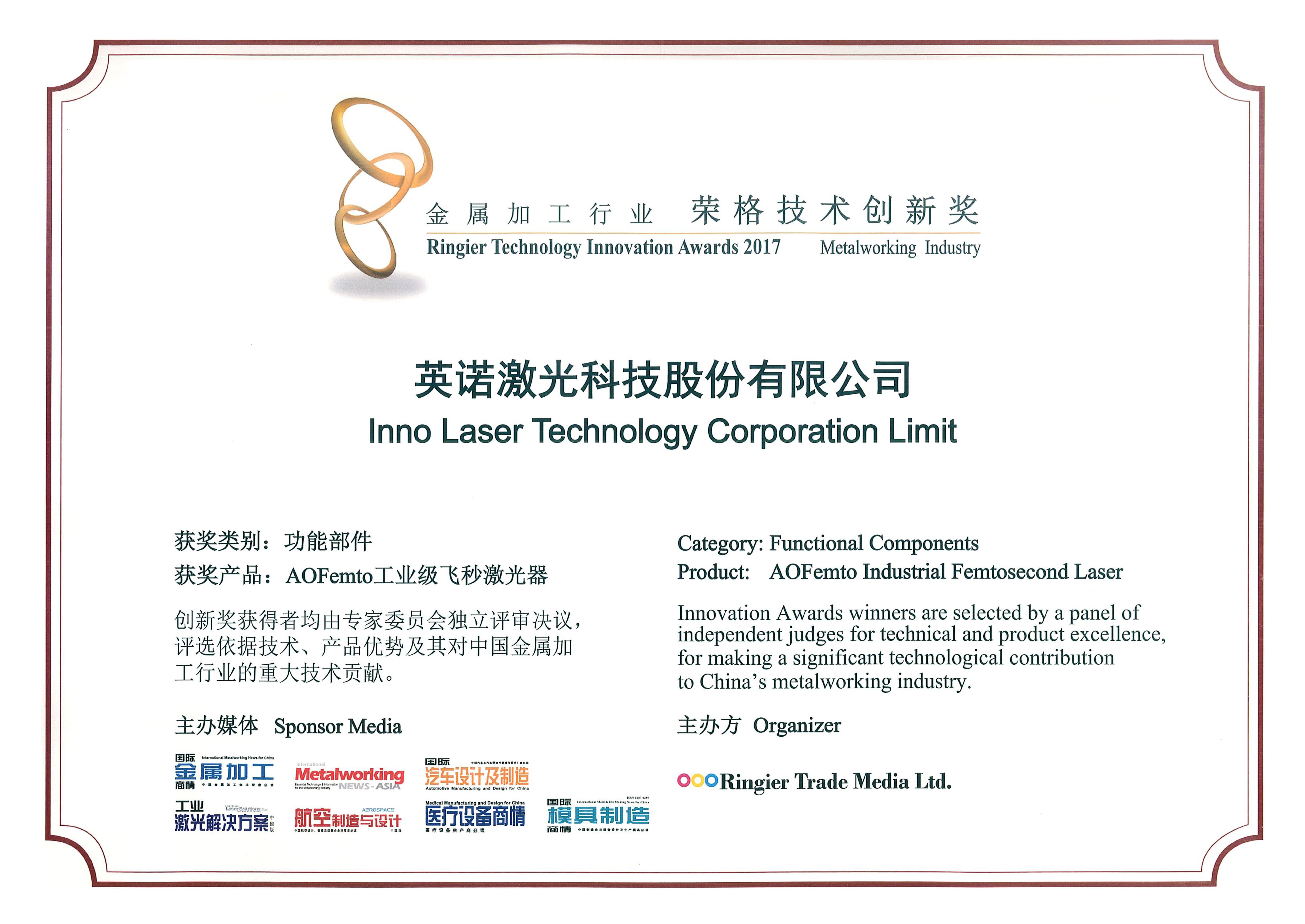 荣格技术创新奖(工业级飞秒激光器)2017年3月