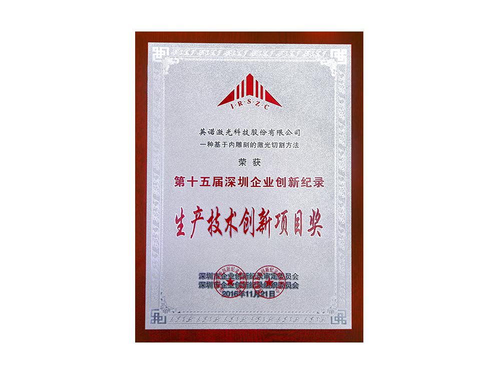 生产技术创新奖