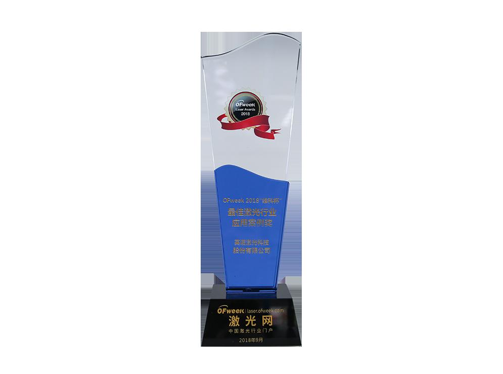 最佳激光行业-应用案例奖